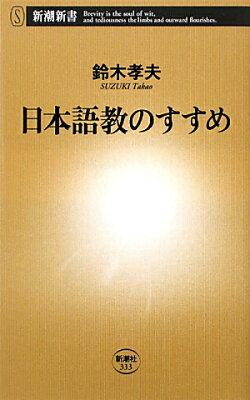 【送料無料】日本語教のすすめ [ 鈴木孝夫 ]