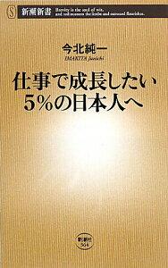 仕事で成長したい5%の日本人へ