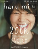 栗原はるみ haru_mi (ハルミ) 2016年 10月号 [雑誌]