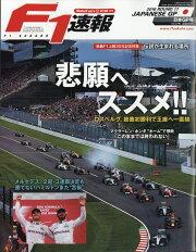 F1 (エフワン) 速報 2016年 10/27号 [雑誌]