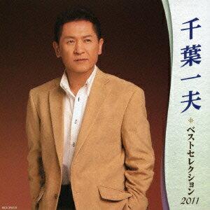 【送料無料】千葉一夫 ベストセレクション2011 [ 千葉一夫 ]