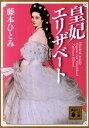 【送料無料】皇妃エリザベート