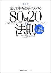 楽して幸福を手に入れる80対20の法則新装版