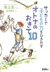 【送料無料】サッカーで子どもの力をひきだすオトナのおきて10