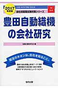 豊田自動織機の会社研究(2017年度版)