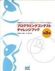 プログラミングコンテストチャレンジブック第2版 問題解決のアルゴリズム活用力とコーディングテクニッ [ 秋葉拓哉 ]