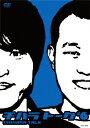 【楽天ブックスならいつでも送料無料】【定番DVD&BD6倍】チハラトーク #6 [ 千原兄弟 ]
