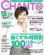 CHANTO (チャント) 2016年 10月号 [雑誌]