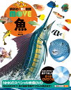 魚 新訂版 (講談社の動く図鑑MOVE) [ 講談社 ]