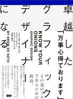 9784802511063 - 2021年グラフィックデザインの勉強に役立つ書籍・本まとめ