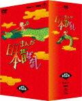 まんが日本昔ばなし DVD-BOX 第12集