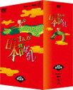 【送料無料】まんが日本昔ばなし DVD-BOX 第12集