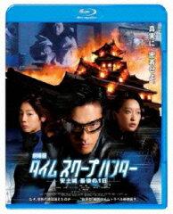 【送料無料】劇場版タイムスクープハンター 安土城 最後の1日【Blu-ray】