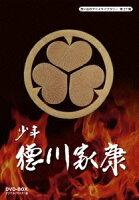 少年徳川家康 DVD-BOX デジタルリマスター版