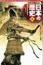 鎌倉幕府の成立 学習まんが 日本の歴史(6) (学習まんが 日本の歴史) [ 幡地 英明 ]