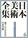 日本美術全集 6 東アジアのなかの日本美術 (テーマ巻1) (日本美術全集(全20巻)) [ 板倉聖