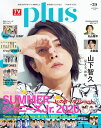 TVガイドPLUS(VOL.39(2020 SUM) (TV