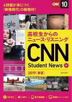 CNN Student News 高校生からのニュース・リスニング 2019[春夏] [CD&電子書籍版付き]