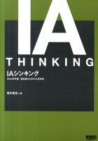 『IAシンキング Web制作者・担当者のためのIA思考術 』の画像