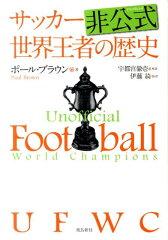 【送料無料】サッカー非公式世界王者の歴史 [ ポール・ブラウン ]