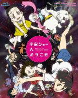 宇宙ショーへようこそ BLU-RAY LIMITED BOX【Blu-ray】