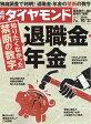 週刊 ダイヤモンド 2016年 10/22号 [雑誌]