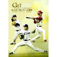 GET SPORTS プロ野球引退 SP 〜去りゆく者たちへの讃歌〜