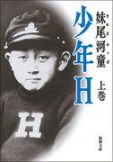 少年H(エッチ)(上巻)