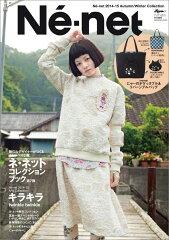 ネ・ネット 2014-15 Autumn/Winter Collection