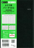 N111 1月始まりA5方眼バーチカル(クラシカルブラック)(2019)