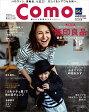 【楽天ブックス限定特典付き】Como (コモ) 2016年 10月号 [雑誌]