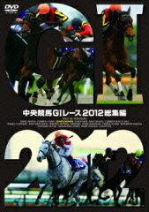 【送料無料】中央競馬G1レース2012総集編