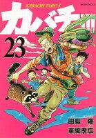 カバチ!!!ーカバチタレ!3ー 23巻