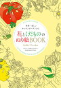 花とくだもののぬり絵BOOK 世界一美しいキッチンガーデンから [ ジェシー・カネロス・ウェイナー ]