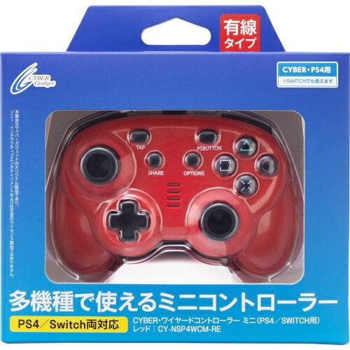 CYBER ・ ワイヤードコントローラー ミニ ( PS4 / SWITCH 用) レッド