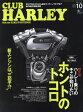 CLUB HARLEY (クラブ ハーレー) 2016年 10月号 [雑誌]