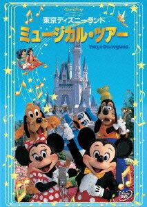 東京ディズニーランド ミュージカル・ツアー 【Disneyzone】 [ (ディズニー) ]