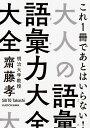 大人の語彙力大全 (中経の文庫) [ 齋藤 孝 ]