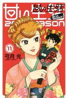 甘い生活 2nd season 11巻