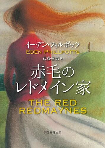 赤毛のレドメイン家