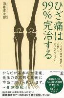 【バーゲン本】ひざ痛は99%完治する
