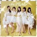 いきなりパンチライン (通常盤A CD+DVD)