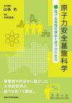原子力安全基盤科学1 原子力発電所事故と原子力の安全 [ 山名 元 ]
