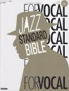 ジャズ・スタンダード・バイブルFOR VOCAL ヴォーカリストのためのセッション定番123曲 [ 納浩一 ]