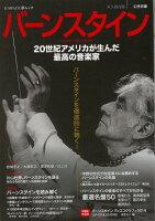 【バーゲン本】バーンスタイン 20世紀アメリカが生んだ最高の音楽家ー文藝別冊