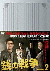 銭の戦争 DVD-BOX 2