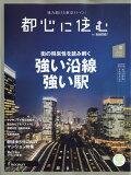 都心に住む by SUUMO (バイ スーモ) 2017年 10月号 [雑誌]