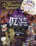 Disney FAN (ディズニーファン) 増刊 ディズニー仮装&ハロウィーンパーティー大特集号 2017年 10月号 [雑誌]
