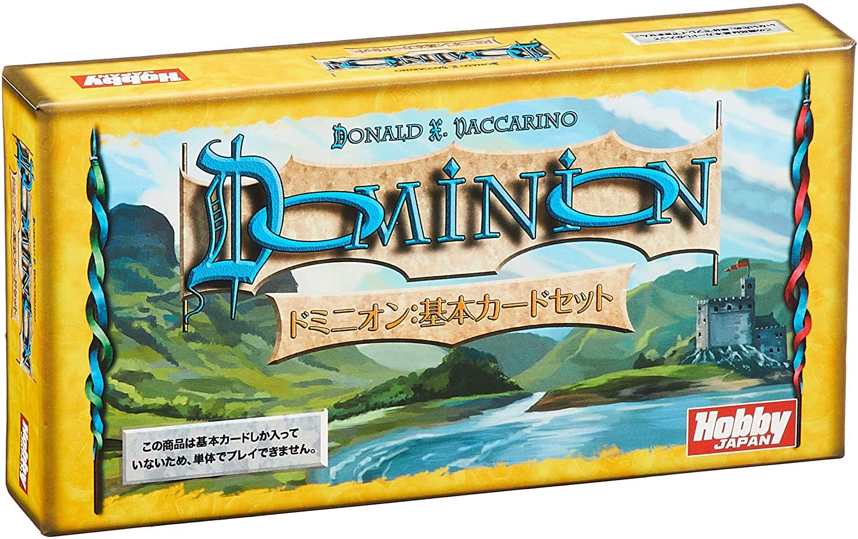 ドミニオン 基本カードセット 日本語版