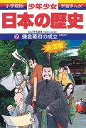 日本の歴史 鎌倉幕府の成立